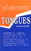 Tongues by Grant W. Steidl